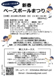 東三スネークス主催 ベースボールまつりを開催いたします!(1/28)